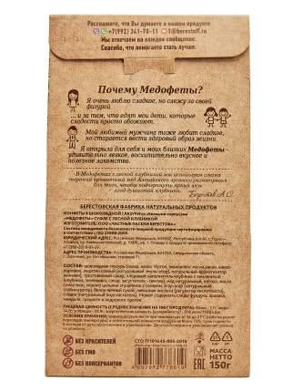 Медофеты суфле с лесной клубникой, Берестов А.С., 150 г