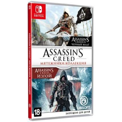Игра Assassins Creed Мятежники. Коллекция для Nintendo Switch