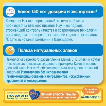 Каша безмолочная Nestle 5 злаков с 6 мес. 200 г