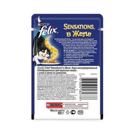 Влажный корм для кошек Felix Sensation, утка, шпинат, 85г