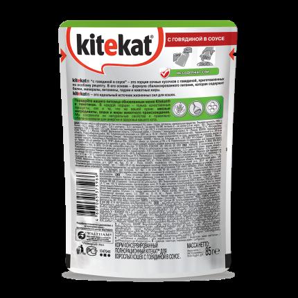 Влажный корм для кошек Kitekat, с говядиной в соусе, 85г