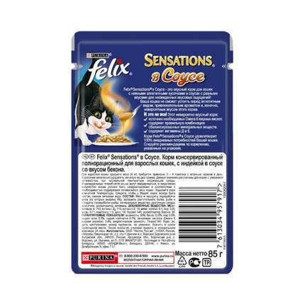 Влажный корм для кошек Felix Sensation, индейка, бекон, 85г