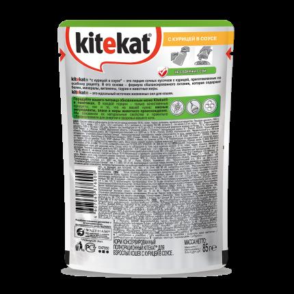 Влажный корм для кошек Kitekat, с курицей в соусе, 85г