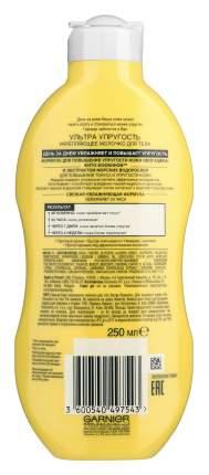 Молочко для тела Garnier Ультраупругость 250 мл