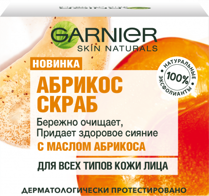 Скраб для лица Garnier Абрикос 50 мл