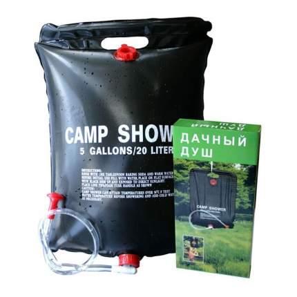 Дачный душ Hollyindustrial Products 465-001 Camp Shower монолитный