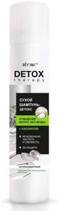 Антиоксидантный СУХОЙ ШАМПУНЬ-ДЕТОКС с каолином DETOX Therapy Витэкс 200 мл