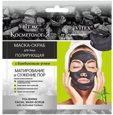 """Полирующая маска-скраб для лица с бамбуковым углем """"КОСМЕТОЛОГиЯ"""" Витэкс 2х7 мл"""