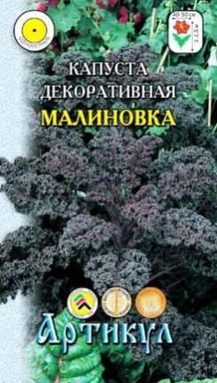 "Семена. Капуста декоративная ""Малиновка"" от тёмно-красной до тёмно-фиолетовой (вес: 0.3 г)"