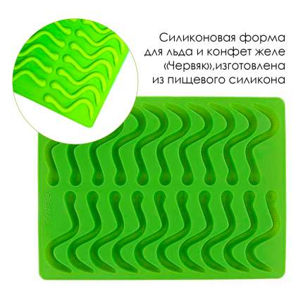 Форма для льда, конфет желе, Червяк, 24,5х18х1 см, Kitchen Angel KA-SFRM2-10