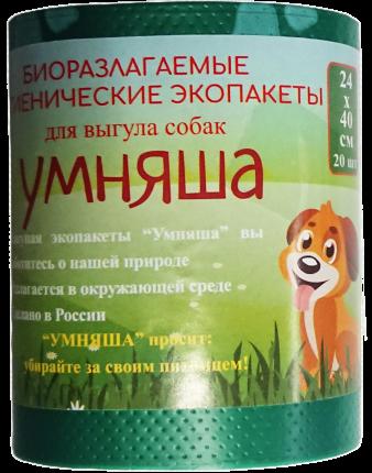 Пакеты для выгула Умняша зеленые, 45 рулонов по 20 шт