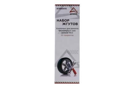 Набор жгутов для ремонта бескамерных шин L 19 см. 50 предметов ARNEZI R7950015