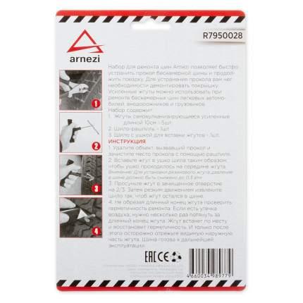 Набор для ремонта бескамерных шин профессиональный 7 предметов ARNEZI R7950028