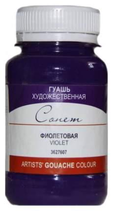 Гуашь художественная «Сонет», 100 мл, фиолетовая, в банке Невская палитра