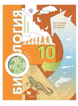 Биология, 10 класс Углубленный Уровень, Учебник