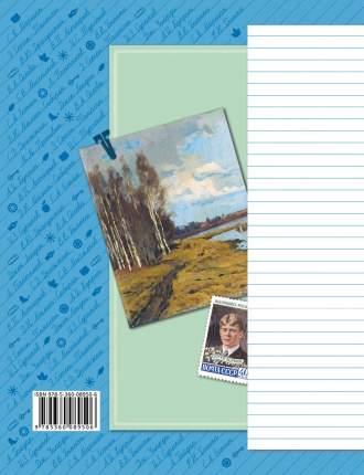 Литературное Чтение, 3Кл, Рабочая тетрадь №2