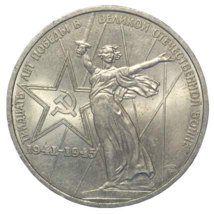 """Монета """"1 рубль 1975 года 30 лет победы Sima-Land"""