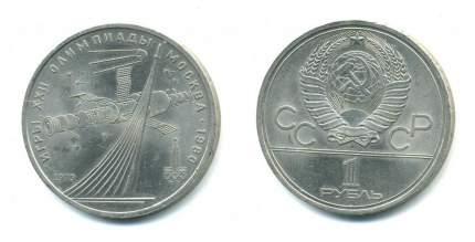 """Монета """"1 рубль 1979 года Олимпиада 80 Космос Sima-Land"""