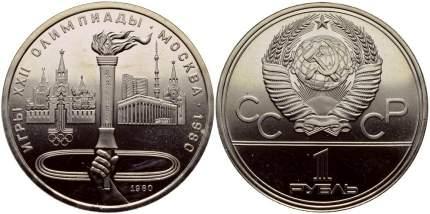 """Монета """"1 рубль 1980 года Олимпиада 80 Факел Sima-Land"""
