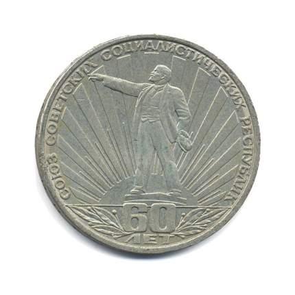"""Монета """"1 рубль 1981 года 60 лет СССР (Ленин в лучах) Sima-Land"""