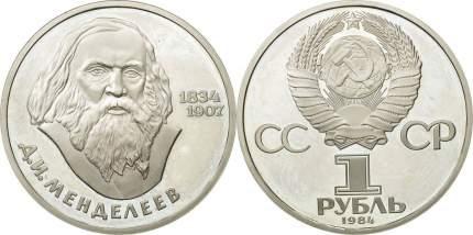 "Монета ""1 рубль 1984 года Менделеев Sima-Land"