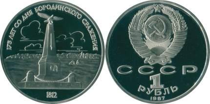 "Монета ""1 рубль 1987 года Бородино. Обелиск. Sima-Land"