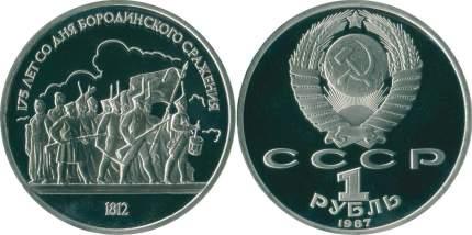 """Монета """"1 рубль 1987 года Бородино. Ополчение. Sima-Land"""