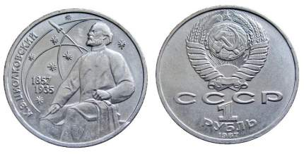 "Монета ""1 рубль 1987 года Циолковский Sima-Land"