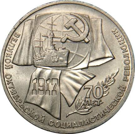 """Монета """"1 рубль 1987 года 70 лет Октября Sima-Land"""