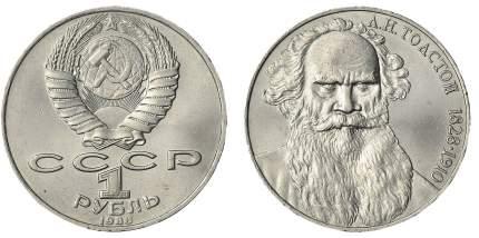 """Монета """"1 рубль 1988 года Толстой Sima-Land"""