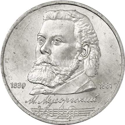 """Монета """"1 рубль 1989 года Мусоргский Sima-Land"""