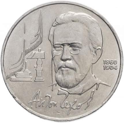 """Монета """"1 рубль 1990 года Чехов Sima-Land"""