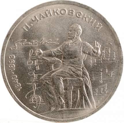 """Монета """"1 рубль 1990 года Чайковский Sima-Land"""