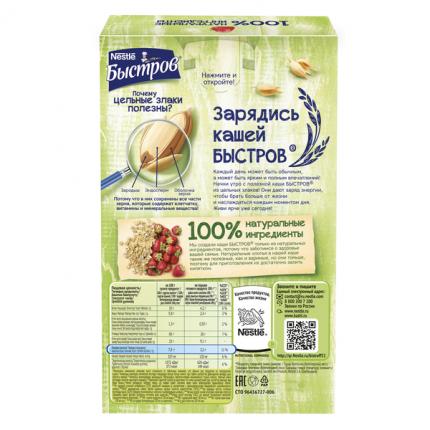 Каша овсяная без варки Быстров клубника с молоком 6 пакетиков по 40 г