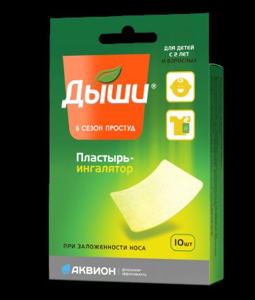 Пластырь Дыши медицинский 6 х 5 см 10 шт.