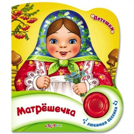 Книга Музыкальная потешки, Матрешечка, Азбукварик