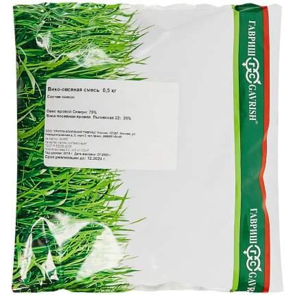Семена газонных трав и сидератов Гавриш Вико-овсяная смесь 0,5 кг
