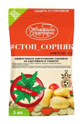 """Защита от сорняков """"Зонтран"""", ККР, 5 мл"""