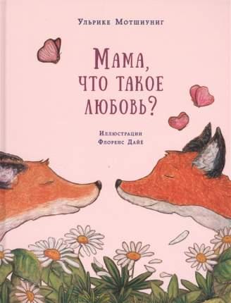 Мама, что такое любовь? Сказка