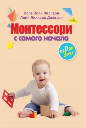 Монтессори С Самого начала, От 0 до 3 лет