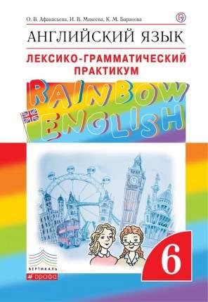 Английский Язык, 6 класс лексико-Грамматический практикум