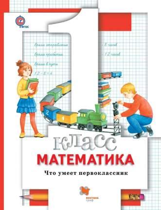 Математика, Что Умеет первоклассник, 1Кл, Дидактические Материалы