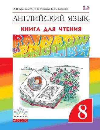 Английский язык, 8 класс, Книга для чтения