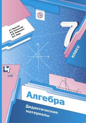 Алгебра, 7Класс, Дидактические Материалы