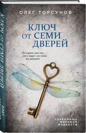 Книга Ключ от семи дверей. Истории для тех, кто ищет, но пока не находит