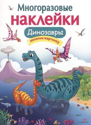Многоразовые наклейк и Динозавры
