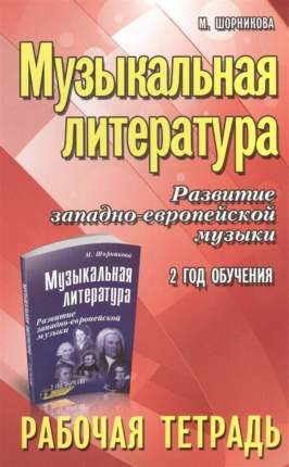 Книга Музыкальная литература, Развитие западно-европейской музыки: 2-й год обучения: ра...