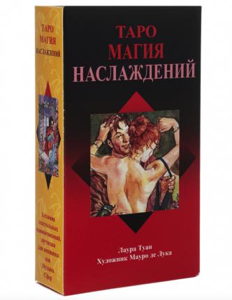 Таро Магия Наслаждений (брошюра + 78 карт)