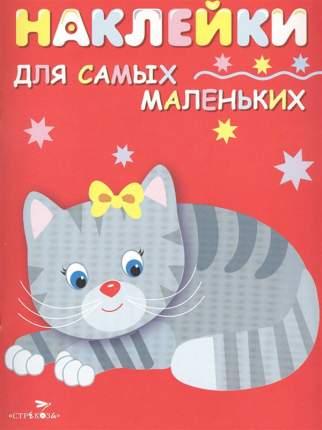 Наклейки для Самых Маленьких. котенок. Выпуск 7