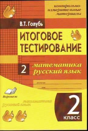 КОНТРОЛЬНО-ИЗМЕРИТЕЛЬНЫЕ МАТЕРИАЛЫ.  Итоговое тестирование. Математика.Русский. 2 класс